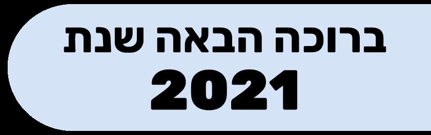 שנה חדשה 2021 עידכונים וטיפים